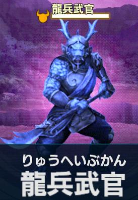 龍兵武官【百鬼夜行】.png