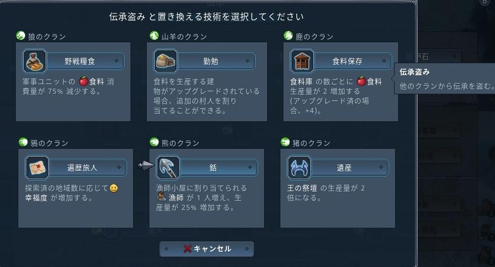 伝承盗み‗SW.jpg
