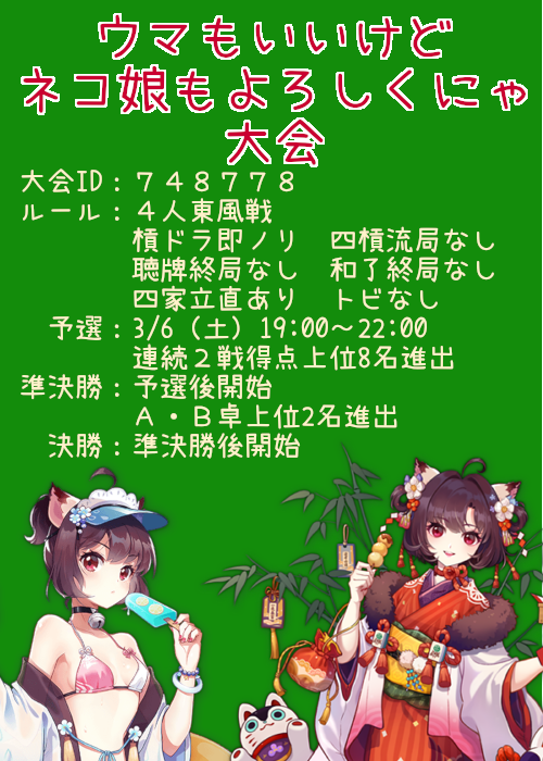 20210306_ネコ娘.png