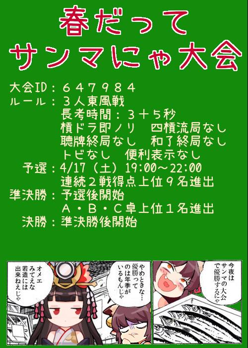 202104017_サンマ.png