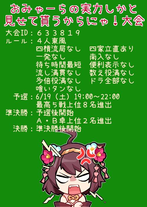 20210619_実力.png