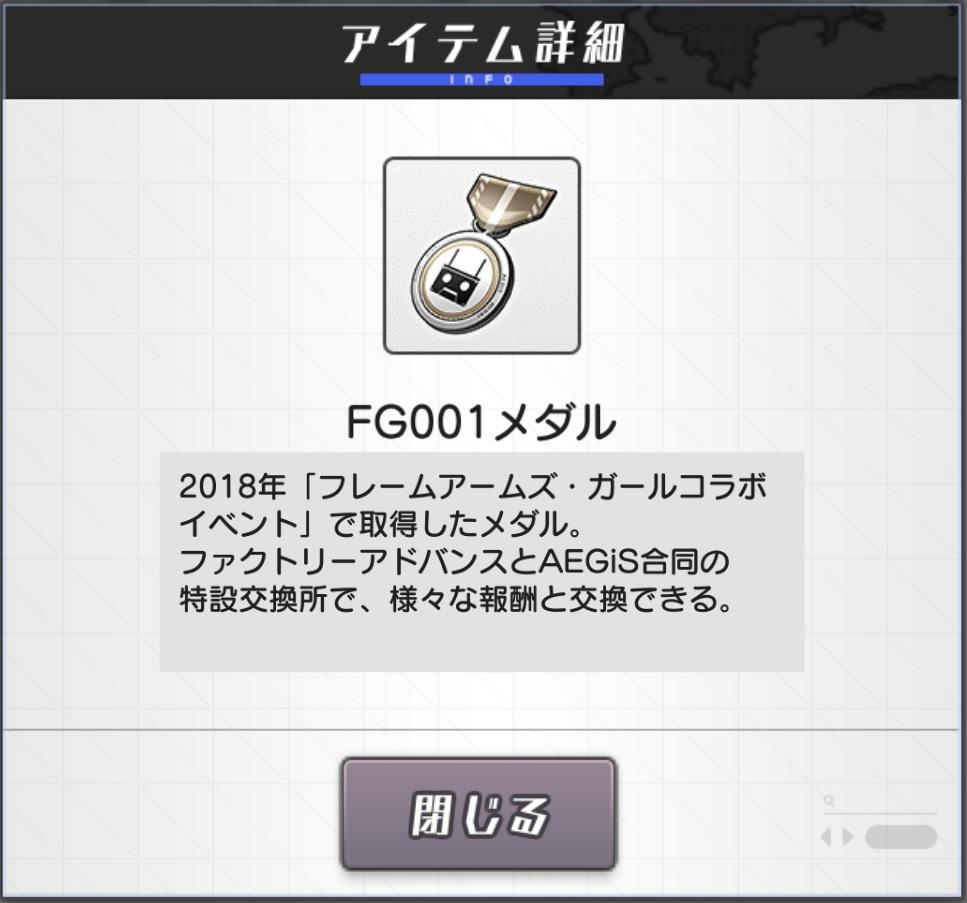 FG001メダル.jpg