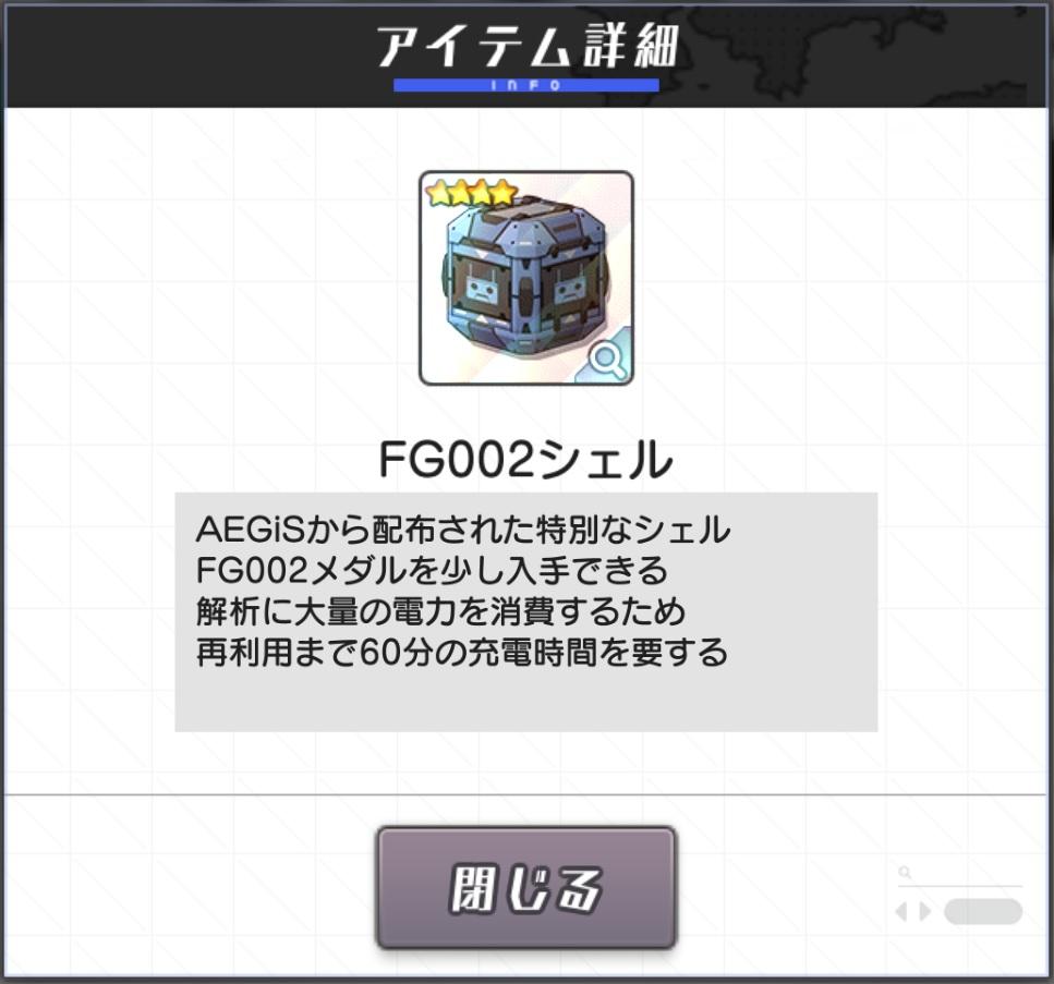FG002メダルシェル.jpg