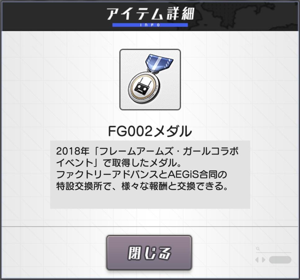 FG002メダル.jpg