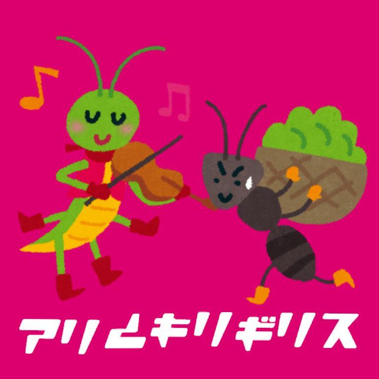 アリとキリギリス.jpg