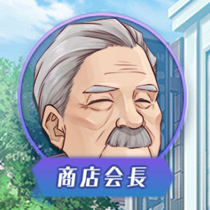 kaicho.jpg