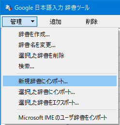 手順_辞書ツールメニュー.jpg
