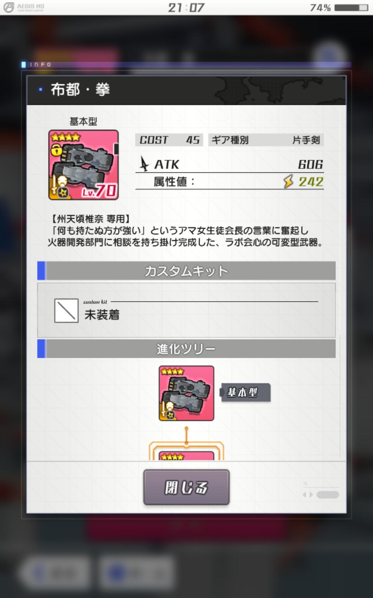 コロちゃんクロスLv70_20180714_210709.jpg