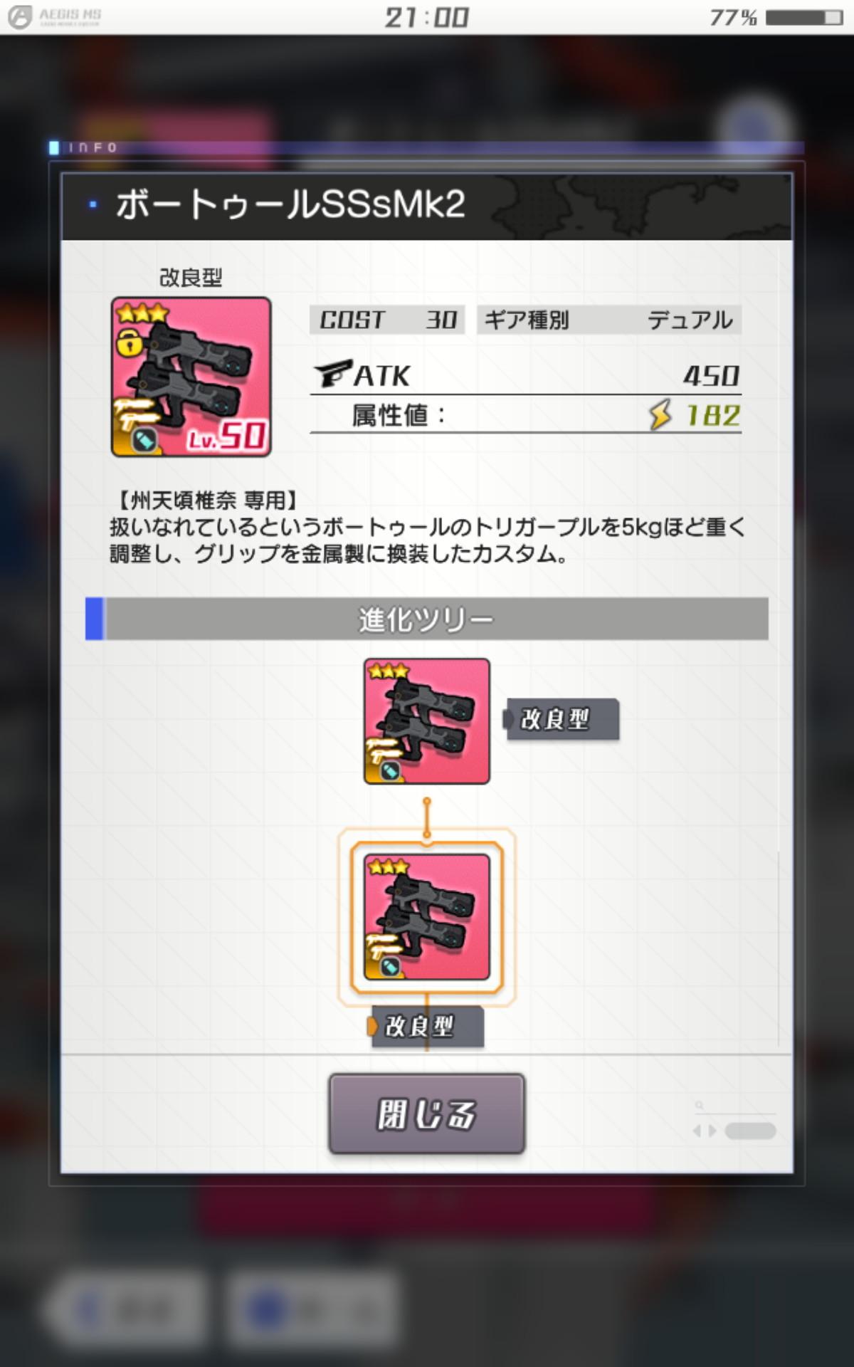 コロちゃんショットLv50_20180714_210046.jpg