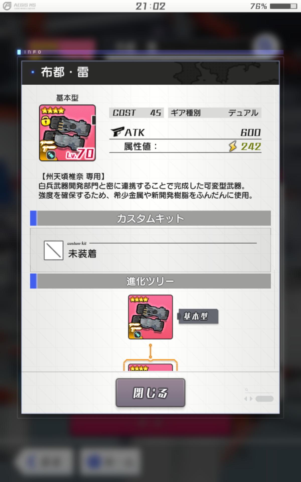 コロちゃんショットLv70_20180714_210301.jpg