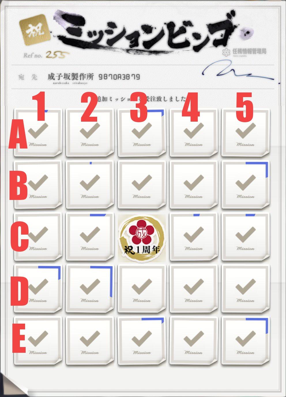 bingo20190204.jpg