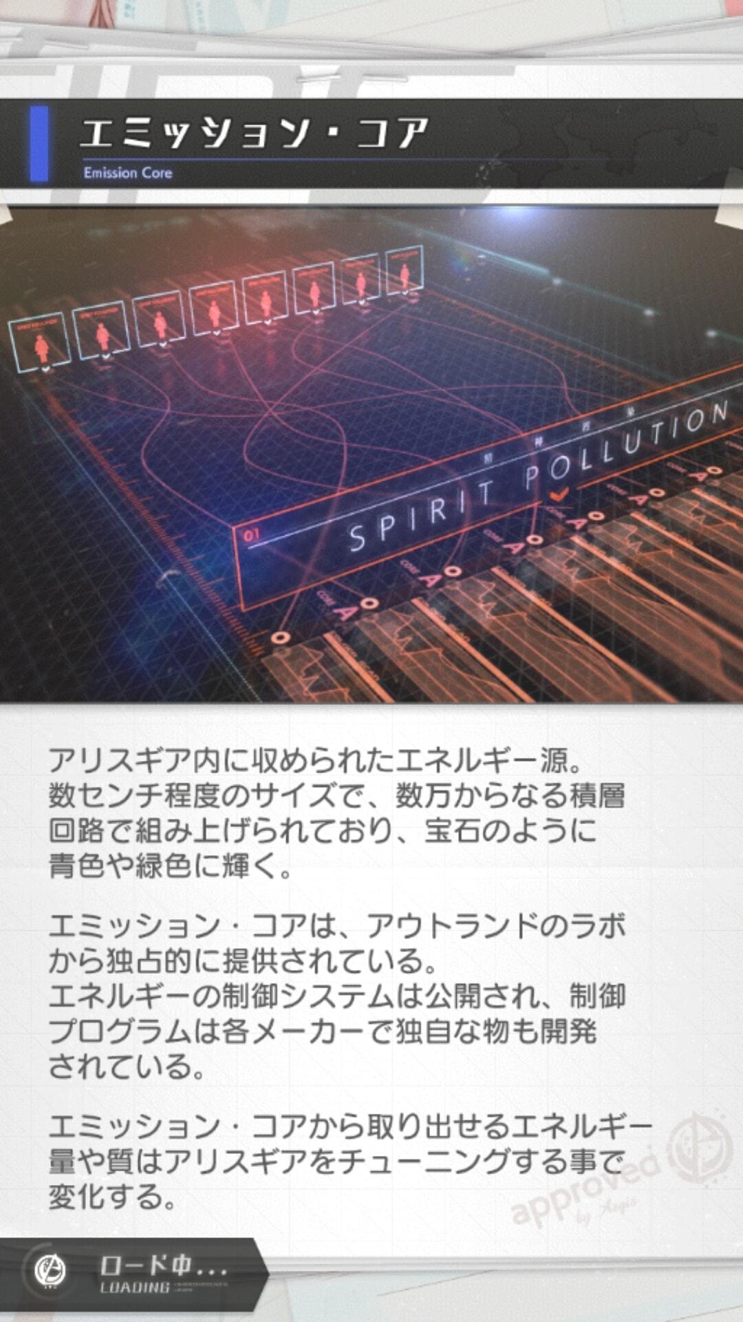エミッション・コア.jpg