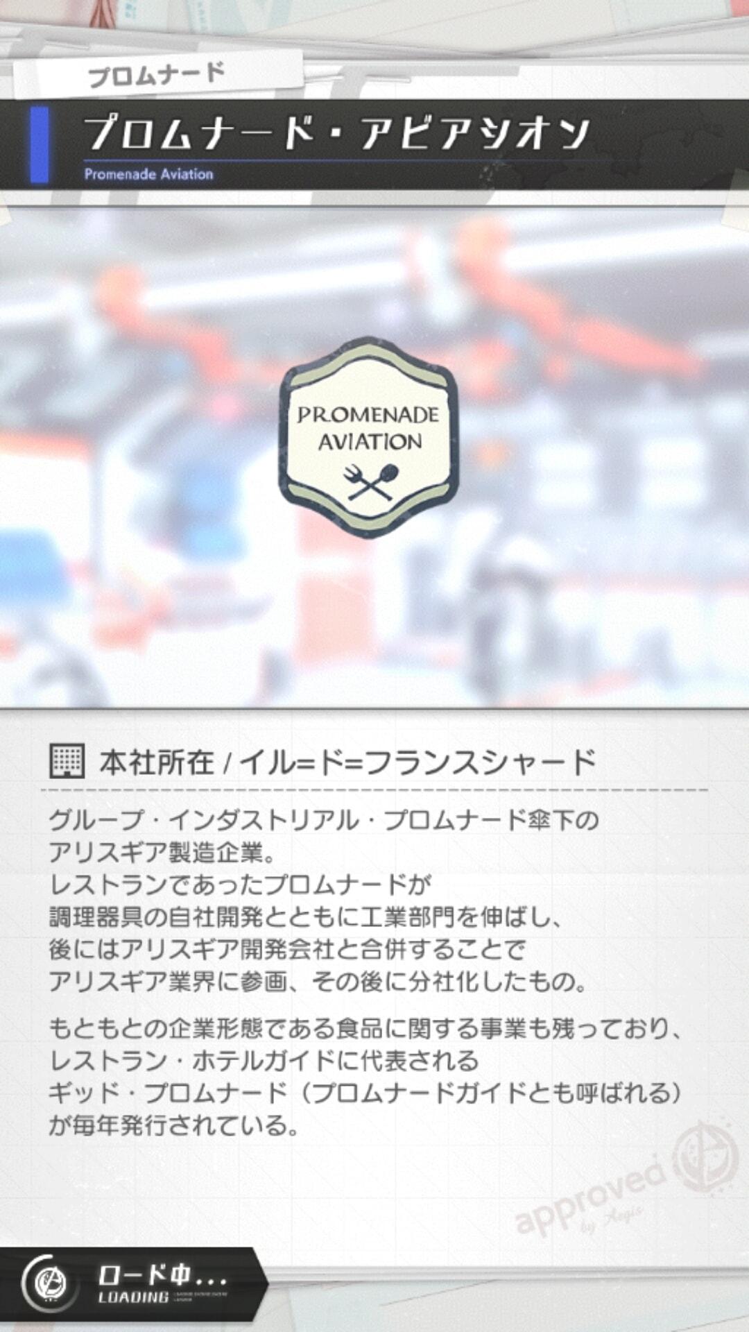 プロムナード・アビアシオン.jpg
