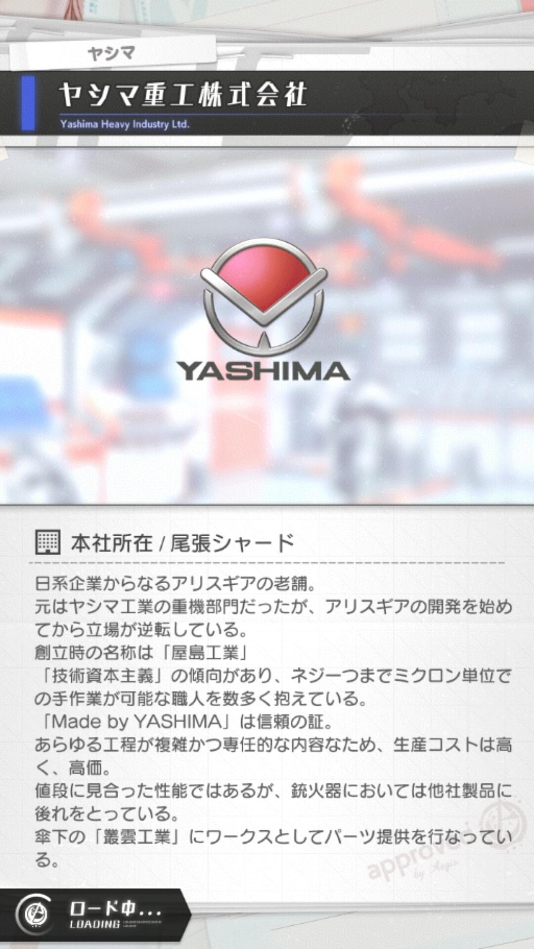 ヤシマ重工株式会社.jpg
