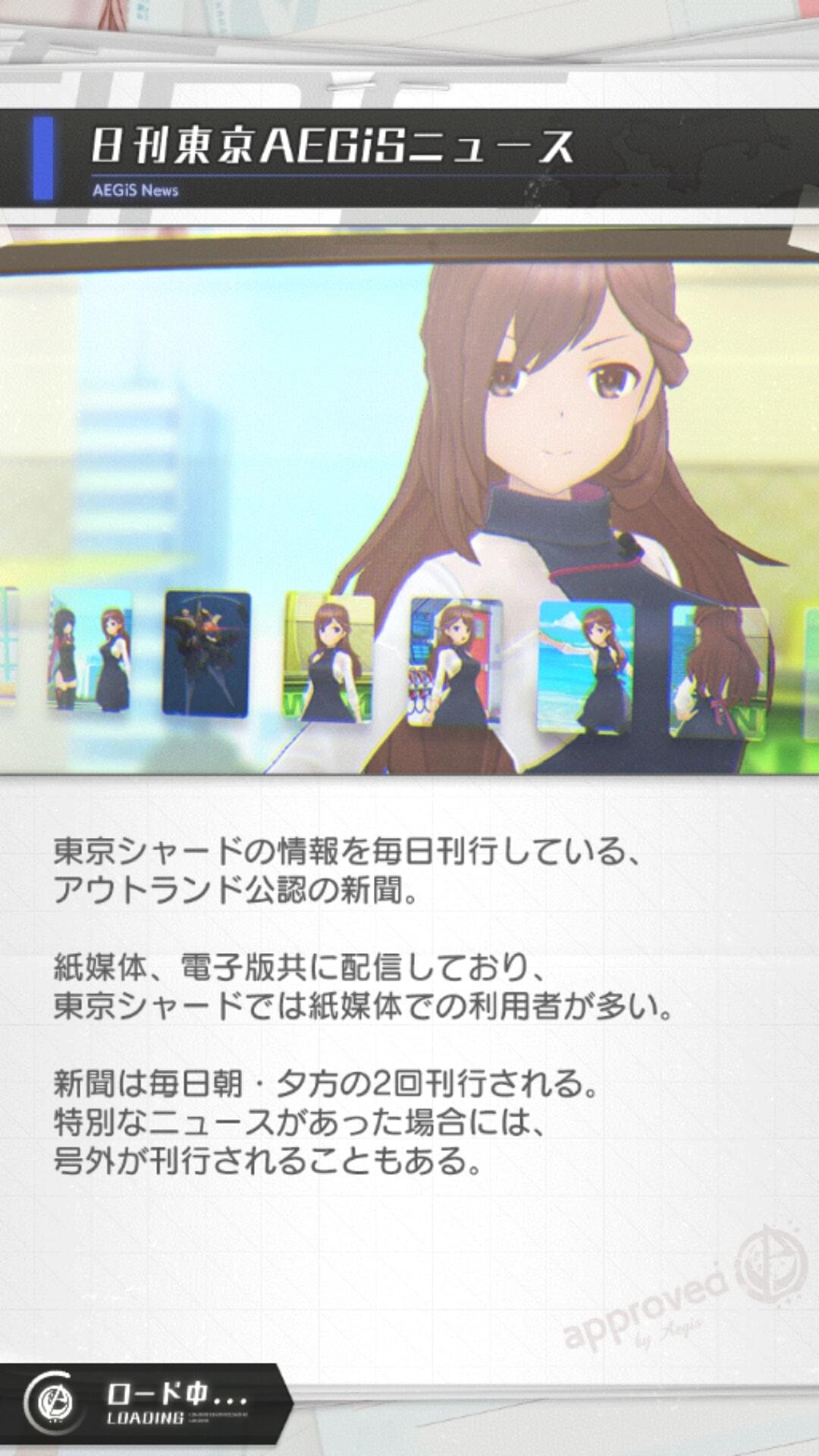 日刊東京AEGiSニュース.jpg