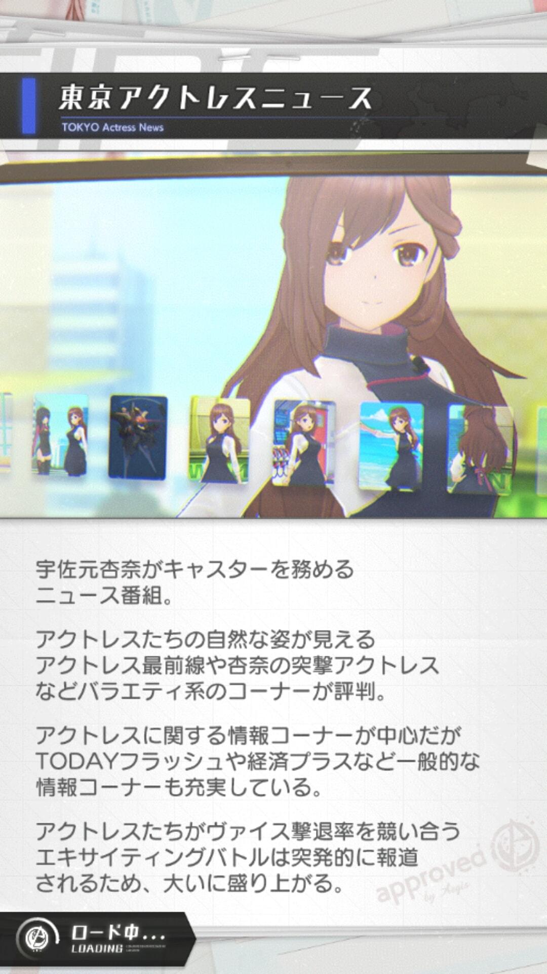 東京アクトレスニュース.jpg
