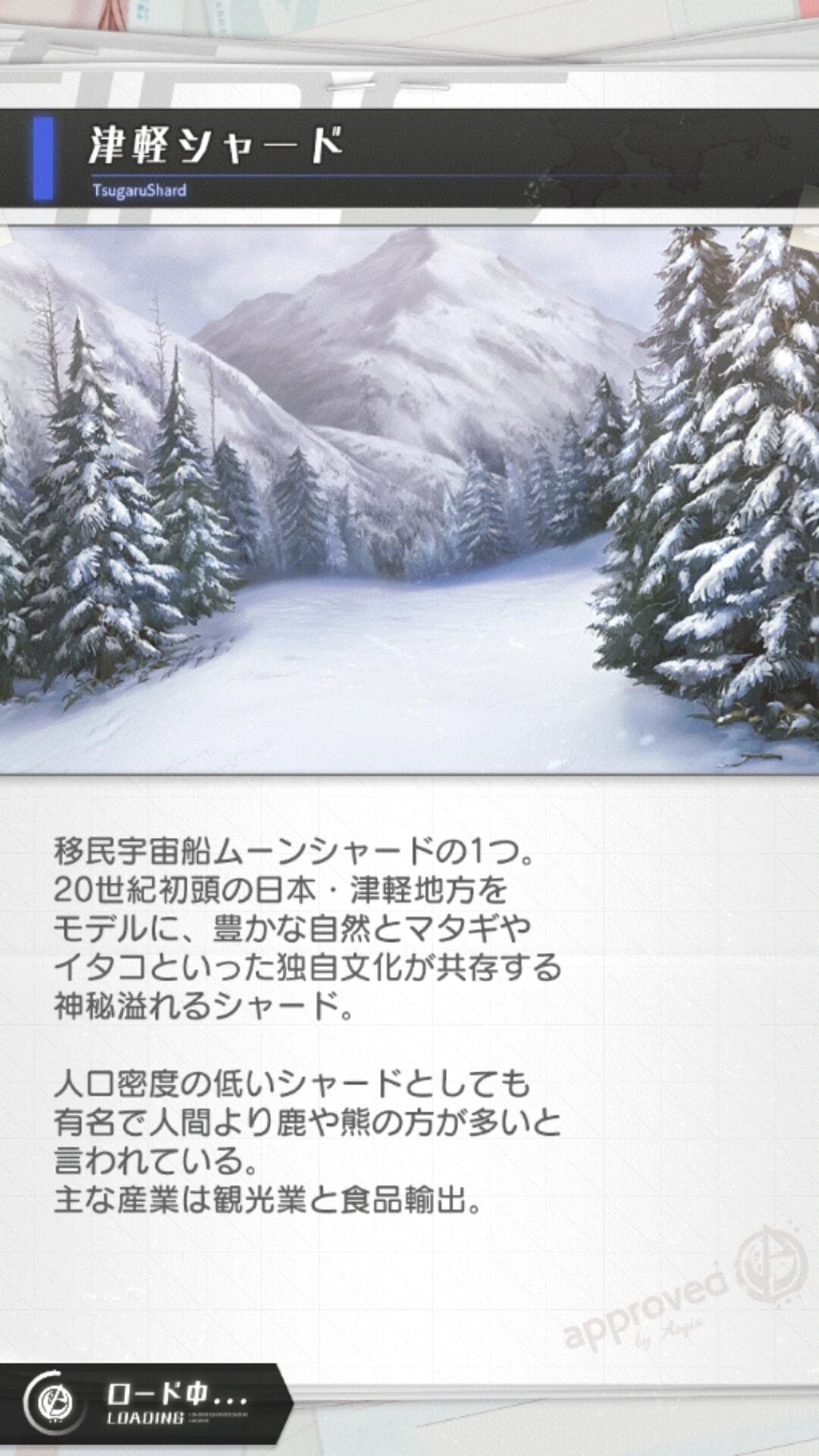 津軽シャード.jpg