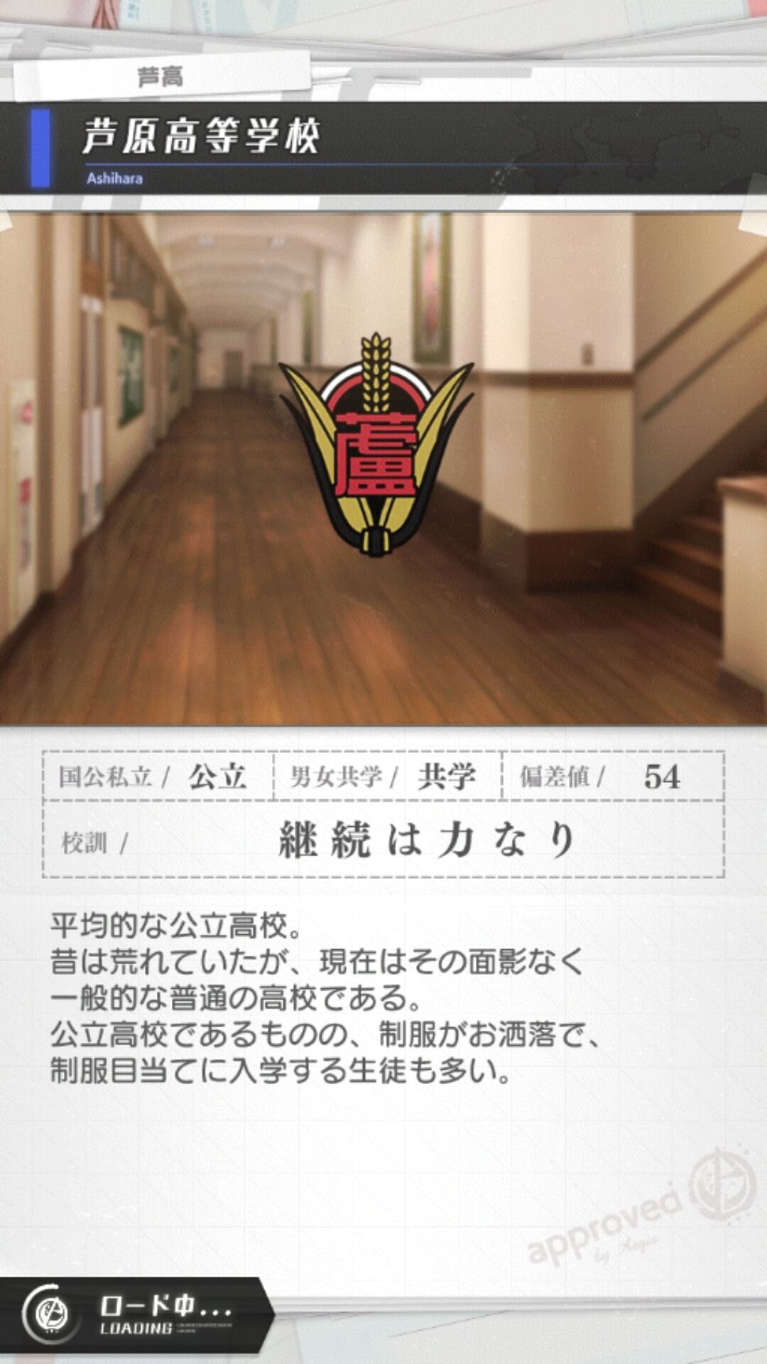 芦原高等学校.jpg