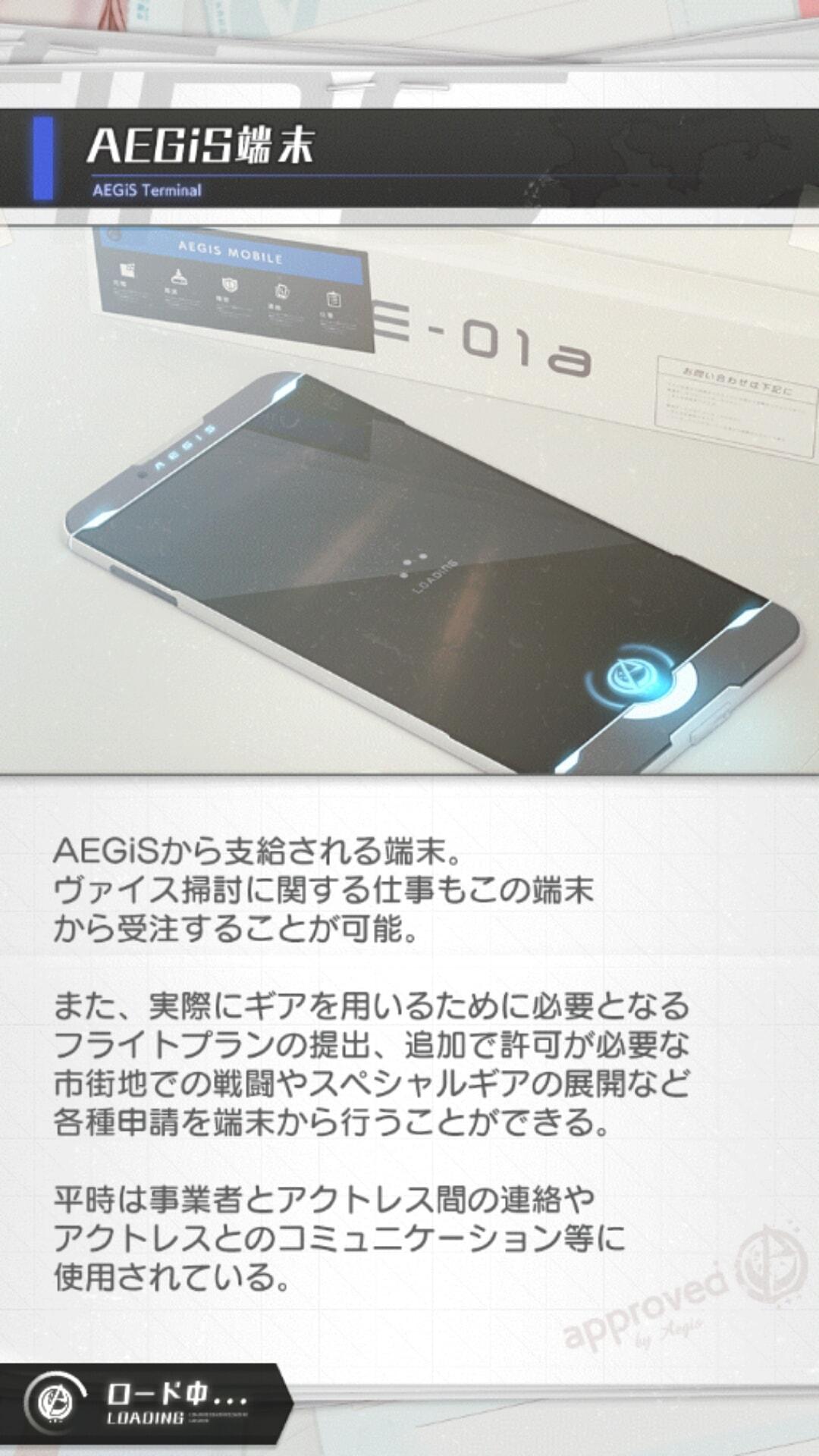 AEGiS端末.jpg