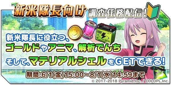 event_shinmai_01.jpg