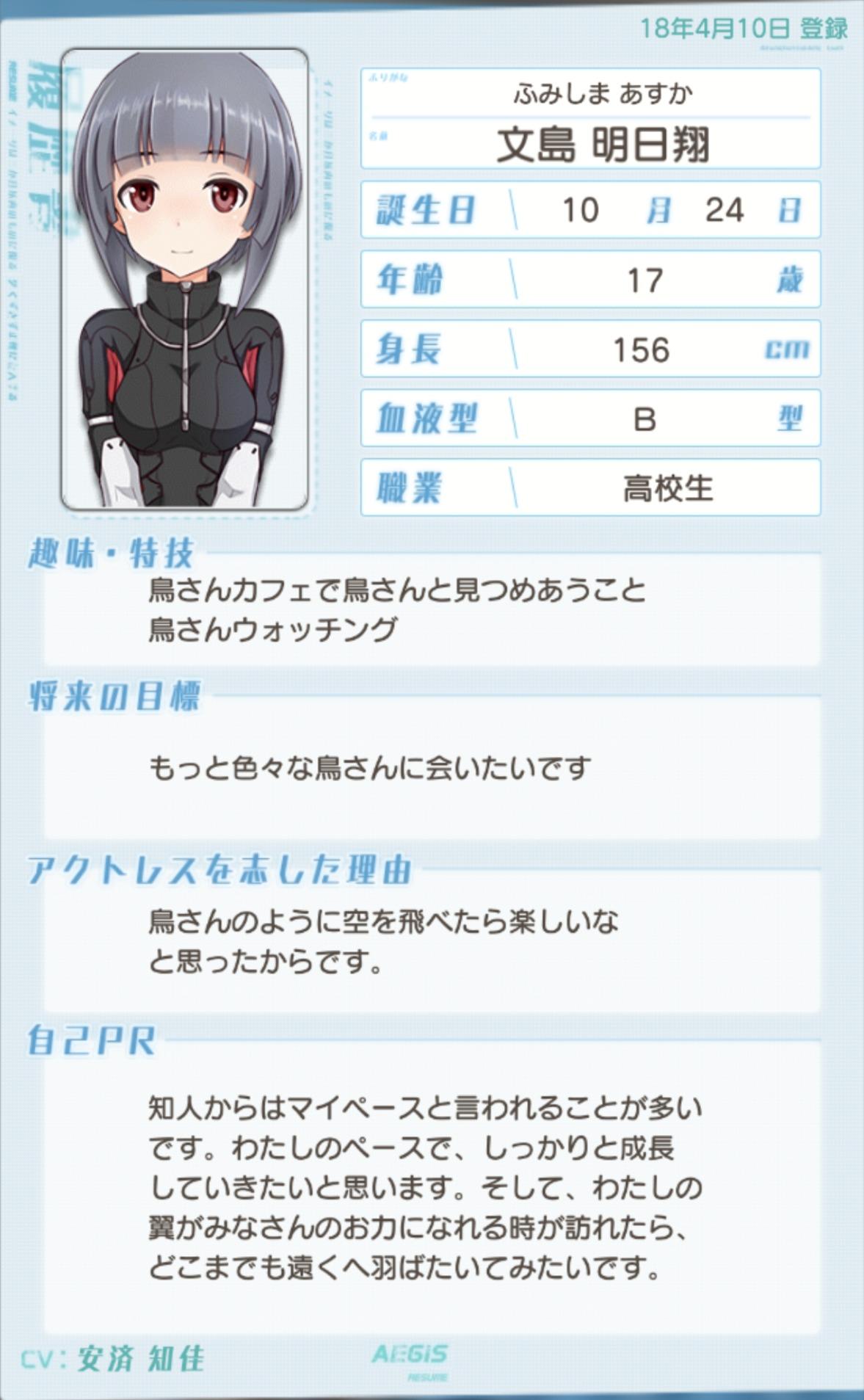 asuka_rireki.jpg