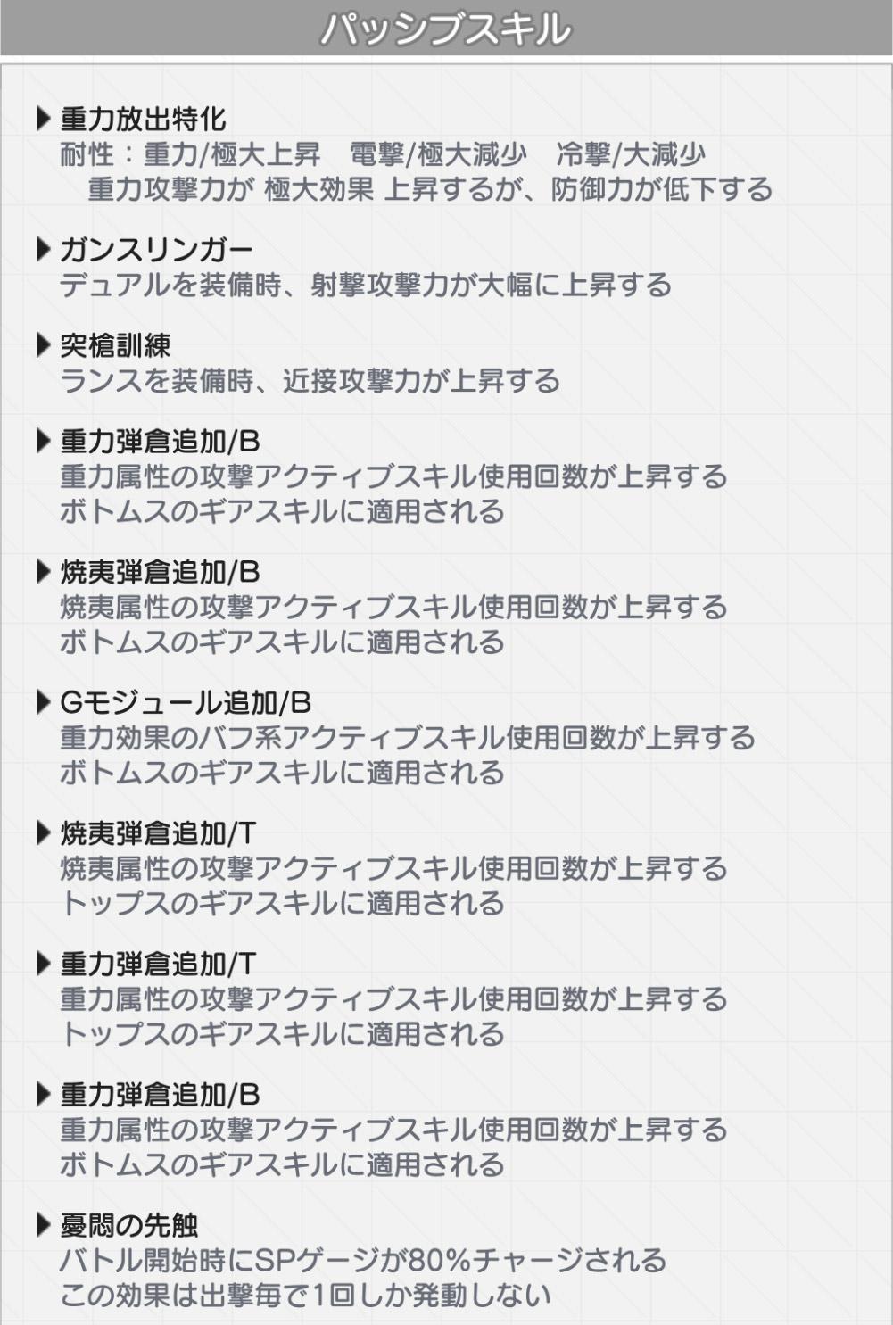 ミサキスキル.jpg