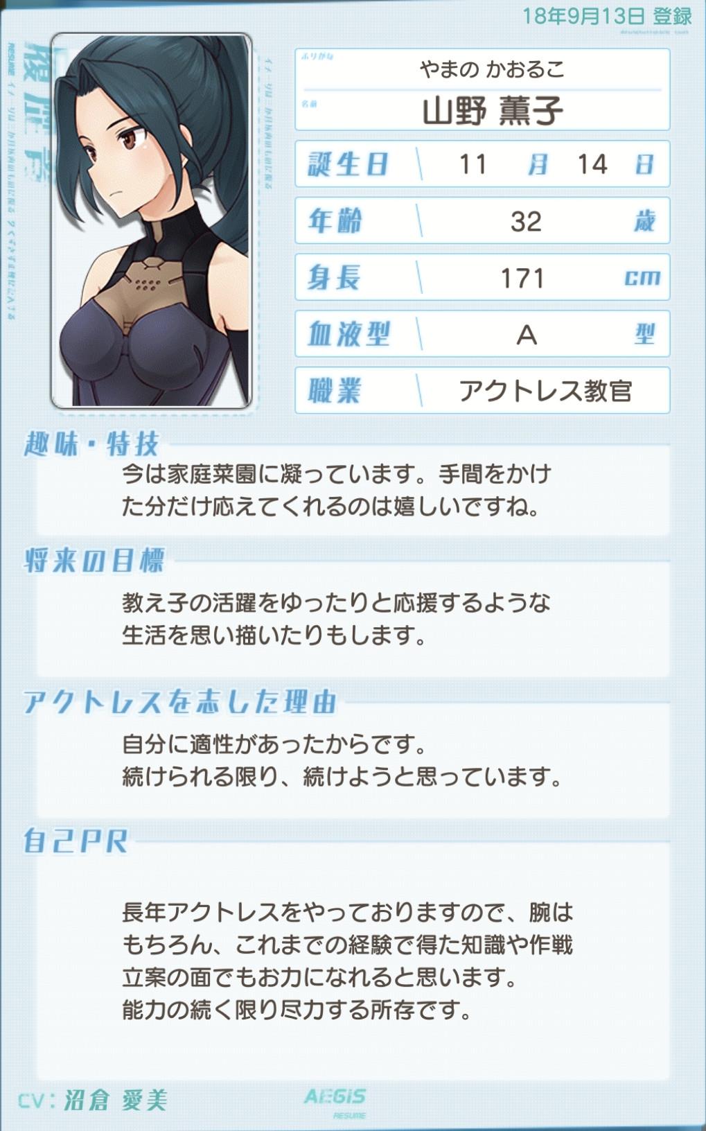 kaoruko_rireki.jpg