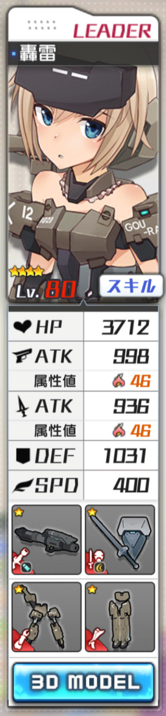轟雷素ステ.jpg