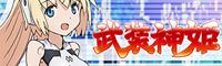 bnr_buso_anime.png