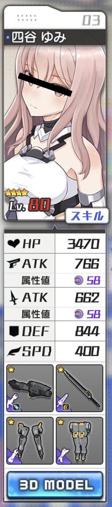 80-yumi.jpg