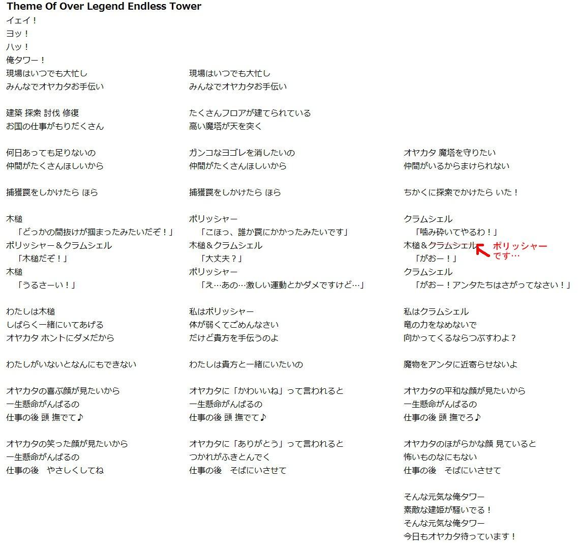 テーマソング歌詞full.jpg