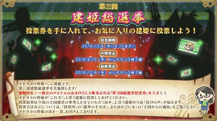 建姫総選挙