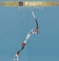 夏侯淵の弓