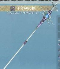 千年榊の槍