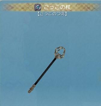 ごっこの杖