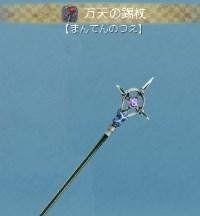 万天の錫杖