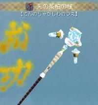 jpg,nolink,天の茶柏の杖