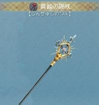 真鍮の錫杖
