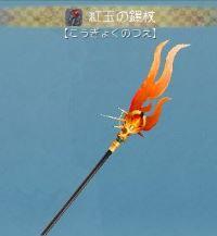 紅玉の錫杖