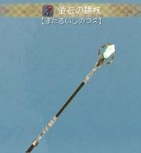 蛍石の錫杖