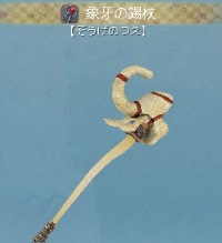 象牙の錫杖