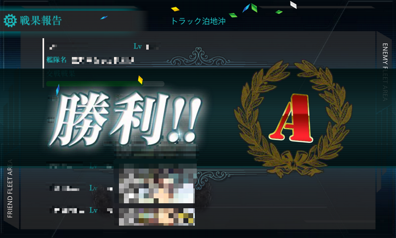 A勝利.png