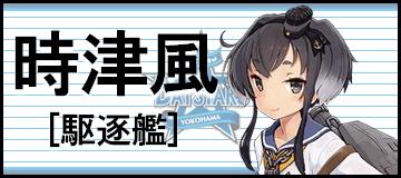 02時津風.png
