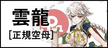 03雲龍.png