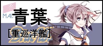 03青葉.png