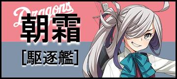 06朝霜.png