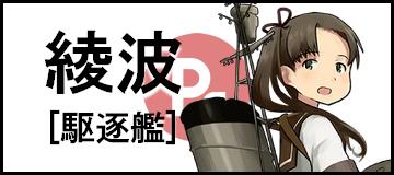 06綾波.png