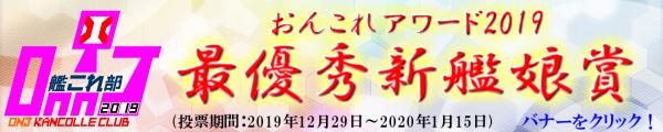 nolink,おんJ艦これ部2019年最優秀新艦娘賞