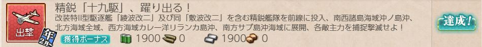 19駆逐任務.JPG