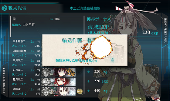 kancolle_20161120-022130934.png